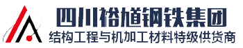 四川裕馗供應鏈管理有限公司