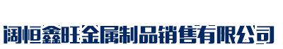 闊恒鑫旺金屬制品銷售有限公司