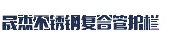 晟杰不銹鋼復合管護欄金屬制品有限公司