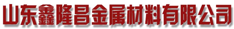 鑫隆昌金屬材料有限公司