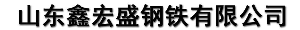 鑫宏盛鋼鐵有限公司