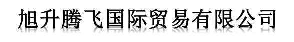 旭升腾飞国际贸易有限公司