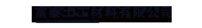 富泰土工材料有限公司