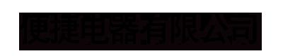 樂清市便捷電器有限公司