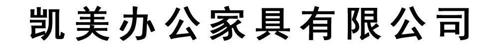 澤信鋼木制品有限公司